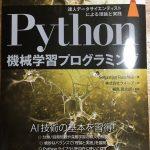 プログラミング言語Pythonで機械学習に挑戦