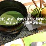 【東京】必ず一度は行きたい都内にある「抹茶スイーツ」専門店6選