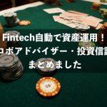 Fintech自動で資産運用!ロボアドバイザー・投資信託まとめました
