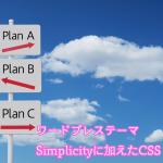【コピペでできる!】「simplicity」に行った10のCSSカスタマイズ