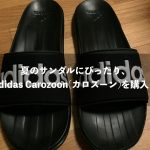 夏のサンダルにぴったり、adidas Carozoon(カロズーン)を購入!