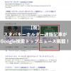 【祝】スタバキーホルダー速報記事がGoogle検索トップニュース掲載!