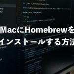 MacにHomebrewをインストールする方法まとめ