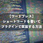 【ワードプレス】ショートコードを書いてプラグインで実装する方法