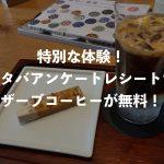特別な体験!スタバアンケートレシートでリザーブコーヒーが無料!!