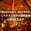 【Wealthnavi】2017年5月。ウェルスナビ初月の運用実績を公開してみます