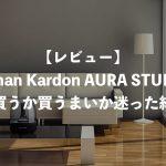 【レビュー】Harman Kardon AURA STUDIO 2を買うか買うまいか迷った結果