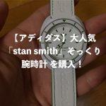 【アディダス】大人気「stan smith」そっくり腕時計 を購入!