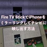 Fire TV StickでiPhoneをミラーリングしてテレビに映し出す方法