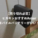 【売り切れ必至】ヒカキンおすすめAnkerモバイルバッテリーがいい!
