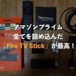 アマゾンプライム全てを詰め込んだ「Fire TV Stick」が最高!