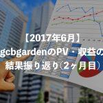 【2017年6月】gcbgardenのPV・収益の結果振り返り(2ヶ月目)