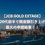 【JCB GOLD EXTAGE】20代前半で限度額引き上げ最大の申請結果!!