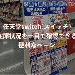 任天堂switch(スイッチ)在庫状況を一目で確認できるページ