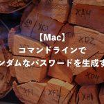 【Mac】コマンドラインでランダムなパスワードを生成する