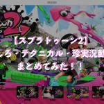 【スプラトゥーン2】おもしろ・テクニカル・珍実況動画をまとめてみた!!