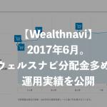 【Wealthnavi】2017年6月。ウェルスナビ分配金多めの運用実績を公開