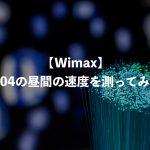 【Wimax】w04の昼間の速度を測ってみた
