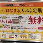 【お得の極み】天ぷら1つ無料、牛丼80円引きの「はしご定期券」を買ってきました