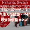 【任天堂switch】在庫入荷情報・予約・最安値価格まとめ