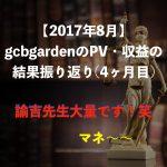 【2017年8月】gcbgardenのPV・収益の結果振り返り(4ヶ月目)
