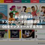 【初心者向け】ラズベリーパイの初期設定!OSをインストールする方法