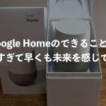 Google Homeのできることが凄すぎて早くも未来を感じてる