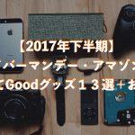 【2017年下半期】アマゾンで買ってGoodグッズ13選+おまけ