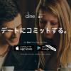 【招待コード有】マッチングアプリ「Dine(ダイン)」を使ってみた感想