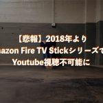 2018年よりYoutubeがAmazon Fire TV Stickシリーズで見れなくなりました