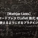 【Mathjax Latex】ワードプレスでLaTeX(数式)を使えるようにするプラグイン