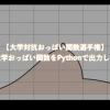 【大学対抗おっぱい関数選手権】大阪大学おっぱい関数をPythonで出力してみた