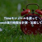 Timeモジュールを使ってPythonの実行時間を計測・比較してみた