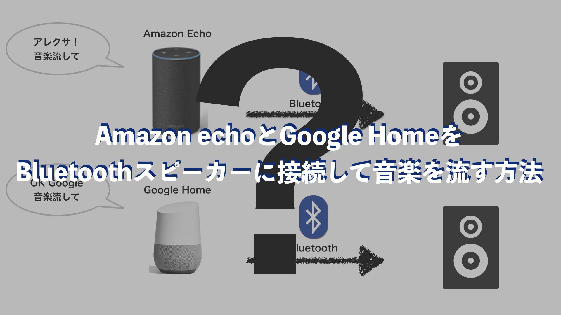スピーカー google home bluetooth