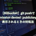 【Bitbucket】git pushでPermission denied (publickey).と表示されるときの対処法