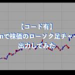 【コード有】Pythonで株価のローソク足チャートを出力してみた