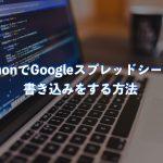 PythonでGoogleスプレッドシートに書き込みをする方法