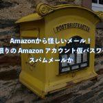 Amazonから怪しいメール!「1回限りの Amazon アカウント仮パスワード」スパムメールか