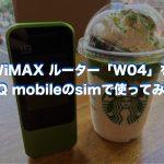 WiMAX ルーター「W04」をUQ mobileのsimで使ってみた