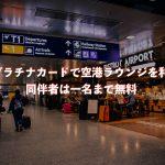 JCBプラチナカードで空港ラウンジを利用!同伴者は一名まで無料