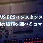 AWS EC2インスタンスのCPUの種類を調べるコマンド