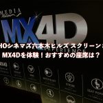 TOHOシネマズ六本木ヒルズ スクリーン8でMX4Dを体験!おすすめの座席は?