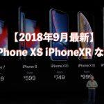 【2018年9月最新】iPhone XS iPhoneXR など新旧モデル価格を比較