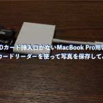 SDカード挿入口がないMacBook Pro用にSDカードリーダーを使って写真を保存してみた