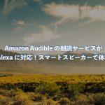 Amazon Audible の朗読サービスが Alexa に対応!Echoで体験