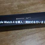 Apple Watch 4 を購入!開封式を行いました