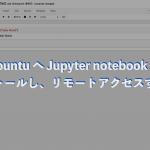Ubuntuへ Jupyter notebook をインストールし、リモートアクセスするまで