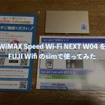 WiMAX Speed Wi-Fi NEXT  W04 を FUJI Wifi のsimで使ってみた