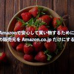 【Amazonで安心して買い物する】商品の販売元を Amazon.co.jp にする方法