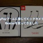PayPayブームに乗じてビックカメラでBeatsxを買ってきました